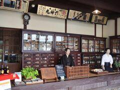 内子町歴史民俗資料館