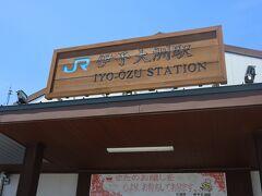 伊予大洲 下車したものの歩き疲れて思案橋 めちゃくちゃ暑い!暑すぎ 急きょ予定変更、駅ホームに戻り、予讃線で下灘へ行くことにしました。