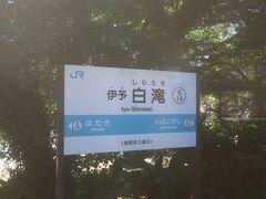 途中の伊予白滝駅 日本一、駅から近いとこに滝があることで有名です