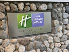 4時くらいには信濃大町のANAホリデイインリゾート信濃大町くろよん着。 外見はロイヤルホテル時代とほとんど変わらず、違和感なし。 ホテルのネームプレートは当然ながら新しくなっています。森の香りが濃い。