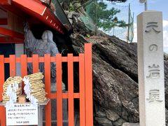 二見興玉神社の境内にある岩窟で、稲を司ると言われる宇迦御魂大神(うがのみたまのおおかみ)を祀った三宮神社の遺跡と伝わっています。 全国に「天の岩戸」「天の岩屋」と称される場所がありますが、ここもそのひとつで、天照大神が隠れられた処(日の入処)のひとつ、とされています。  天の岩戸(恵利原の水穴):三重県志摩市磯部町恵利原 天岩戸神社:宮崎県高千穂町