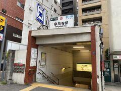 2駅先の泉岳寺駅で下車。