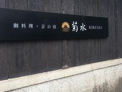 さてさて、こちらが本日お世話になる「南禅寺参道菊水」さんです。