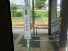 到着。終点「小淵沢」です。8分間の旅でしたが、緑がこんなにもあることを再発見した旅でした。