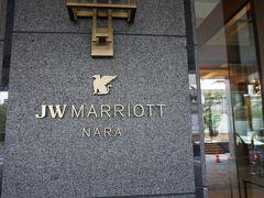 8月22日  名古屋から2時間かけて奈良に来ました~。 久しぶりの奈良だ!  7月22日にやっとオープンした JWマリオットホテル奈良に宿泊します。 コロナの影響でオープン日が延びましたね~。
