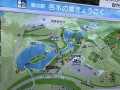 本当は今日の午前中、ラフティングをしたかったのですが、土曜日でどこも満席でした。残念!ホテルから前回も行った京極町の名水の郷・ふきだし公園へ。