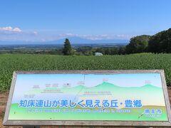 パーキングには知床連山の山々を解説する案内板があります。