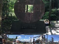 さて、時間も有るのでどこに行こうかと考え、近くの和銅採掘露天掘跡に行ってみました。どうやら日本通貨発祥の地らしく、和同開珎の大きなモニュメントが有りました。でかっ