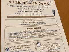 今回のクルーズは横浜から神戸への移動方クルーズで、寄港地は設定されていません。 ウェスタンカニバルイベントが設定されています。