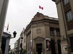 ロンプラのCityWalkに沿って歩いてたけど、ムラジャ公園で休んだ時点でなんとなくゴール感。ということで、あとは18時にガイドと待ち合せしてるシェラトンに向かうがてら、気ままに歩くことに。  途中で博物館みたいのを発見。中央準備銀行博物館というらしい。 ◆中央準備銀行博物館(Museo del Banco Central de Reserva del Perú) 銀行の建物を使った博物館らしくてちょっと立派。無料なんだって。じゃあ入ろう!よくわからない絵(←オイ)もあったけど、黄金もあったりして思いのほか楽しめた☆