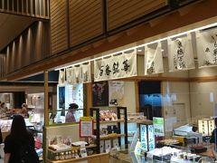 金沢は和菓子の宝庫。駅ビルの商店街があまりにお店が多く迷います。ちょっと気になる店(百番銘菓)でお饅頭を買いました。