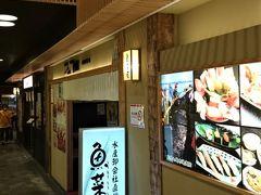 夕飯は駅ビルの中の居酒屋さんで。ここは人気の定食メニューで行列ができるお店なのですが、流石コロナでお客さんが少なくすぐ着席できました。