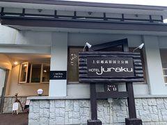 今夜のお宿のホテルジュラク。嬬恋高原とは違い、沢山の人達が訪れていました。