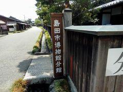 まずは、島田市博物館分館に立ち寄ります。ここでは、昔の道具、版画、和室などを見ることができます。版画は撮影禁止です。