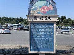 渋川から関越道に入り、高坂サービスエリアでトイレ休憩。