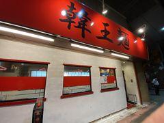 お次は韓国料理、それも麺料理が有名で種類も多い韓王麺さんにやって来ました。 それではお邪魔します。