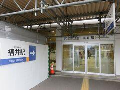 昨日予習したのでスムーズにえちぜん鉄道福井駅まで来られました