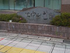 「八木橋前の石碑」店内を斜め方向旧中仙道の道筋を通れるようにしてあります。 10:45通過。