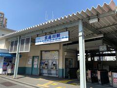 北品川駅。 開業当時は品川駅だったそうです。