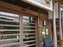 そしたらまたしても道の駅発見! さっき奈良の御杖で食べたくせにまたフラフラ寄ってしまう。 と言うか私はここ3回目くらい。ここも結構掘り出し物が売られているのだ。