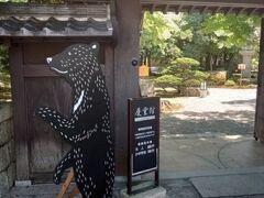 慶雲館という迎賓館。 中には入りませんでした。