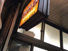 2日目スタート! ホテルの近くのタッコムタンのお店に。