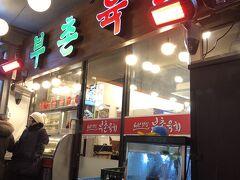 バスに乗って久しぶりの広蔵市場! 最後の食事にユッケ食べに来ました。