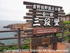 三段壁  吉野熊野国立公園及び名勝に加え、恋人の聖地にも認定されている景勝地です。   三段壁:https://ja.wikipedia.org/wiki/%E4%B8%89%E6%AE%B5%E5%A3%81 三段壁:http://sandanbeki.com 三段壁:http://www.nanki-shirahama.com/search/details.php?log=1332743453 吉野熊野国立公園:https://ja.wikipedia.org/wiki/%E5%90%89%E9%87%8E%E7%86%8A%E9%87%8E%E5%9B%BD%E7%AB%8B%E5%85%AC%E5%9C%92 吉野熊野国立公園:http://www.env.go.jp/park/yoshino/index.html 名勝:https://ja.wikipedia.org/wiki/%E5%90%8D%E5%8B%9D 恋人の聖地:https://ja.wikipedia.org/wiki/%E6%81%8B%E4%BA%BA%E3%81%AE%E8%81%96%E5%9C%B0 恋人の聖地:http://www.seichi.net/