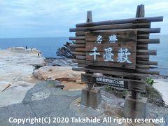千畳敷  三段壁と同じく、国立公園及び名勝に指定されている景勝地です。