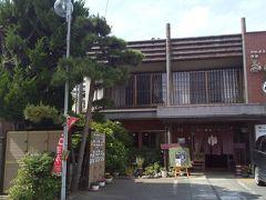 「深谷宿脇本陣跡 きん藤旅館」旅館がありました。 14:25通過。