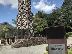 世界遺産「明治日本の産業革命遺産、製鉄・鉄鋼・造船・石炭産業」、韮山反射炉。