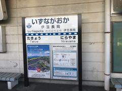伊豆長岡駅。
