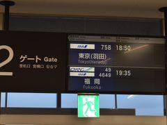 1日目です。  出発は小松空港から。まずは一路羽田空港へ。NH758、シップはA320neoです。 本当は明日のあさイチのNH752便で羽田空港へ向かい、那覇行きの便に乗り継ぐ予定でしたが、NH752が減便対象となり、前日に羽田で一泊し、明日の那覇行きに搭乗することに。