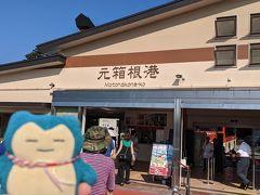 そんなこんなで時間制限の3時間遊び尽くしたあとは、登山パスで元箱根港へ移動。この先、箱根ゴールデンルートを逆回りで進みます