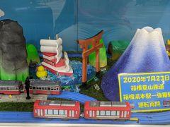 というわけで1日ぶりに戻ってきました。箱根湯本駅。プラレール&お手製ジオラマで箱根の名所が上手に表現されています(^_^)