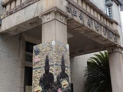 京都市歴史資料館