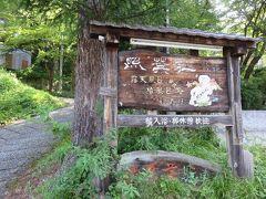 本日の旅館はここ。  「湯の小屋温泉 照葉荘」