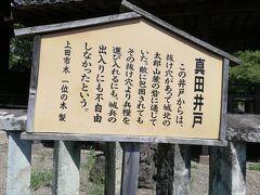 真田井戸の高札です。