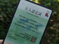 知床五湖へは、自然林の中を歩くには、250円を支払い立入認定証をもらって、ヒグマに遭遇した時のレクチャーを受けなければなりません。