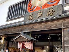 岩戸屋  登録商標「お多福印」は現存する日本最古の歴史書「古事記」に登場する、天鈿女命(あめのうずめのみこと)の呼び名です。 お多福(天鈿女命)は、天の岩戸にお隠れになった、天照大神を岩戸よりお導きされた神様として、記述されています。そして日本美人の原型であり、芸能の神様としても古くから伊勢の地で、愛され続けております。 この伝説の天の岩戸から、屋号「岩戸屋」が命名されました。 https://www.iwatoya.co.jp/about/ より