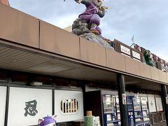 帰りに休憩した名阪上野ドライブインです。  (16:45)