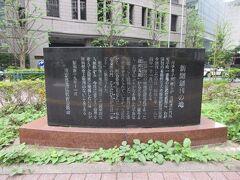 新聞創刊地 虎ノ門駅3出口を出て、外堀通りを50mほど行った三井ビル手前の植え込み内に石碑が建っています。赤茶色の石の台座に磨かれた黒い碑に、1874年に大衆啓発紙読売新聞が創刊されたことが記されています。江戸時代の読売瓦版から名を取って題号としたそうです。時代劇で見る瓦版から新聞に発展したそうです。築地にある読売新聞東京本社からは離れていますが、新聞はこの地にあった旧武家長屋から始まったとのことです。