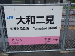 ●JR大和二見駅サイン@JR大和二見駅  JR紀伊山田駅から、JR大和二見駅にやって来ました。 ここはもう奈良県になります。