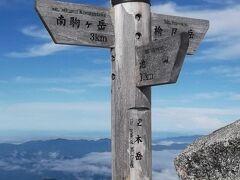 歩き始めから1時間半で山頂