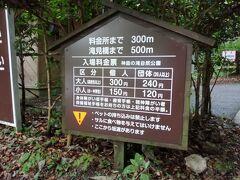 宿のチェックインまで、まだ時間があるので神庭の滝へ行ってみました。 14:30着