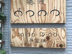 3/10 2019年、1回目の大阪は出張の前乗り。まずは、空堀商店街の気になる豚まん屋さん「まつおか」へ。看板が豚まんのデザインでかわいいですね。