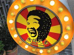 日本橋で友人と合流し、「唐揚兄弟」へ。こちらは、から揚げの専門店です。