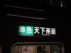 2019年2月2日(土) 土曜日の勤務を終えた後、阪急京都線で南茨木駅に向かいます。 この日は人身事故でダイヤが乱れており、17時台になっても大阪メトロ堺筋線直通の準急が走っていました。