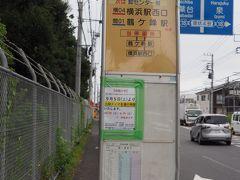 笹原バス停