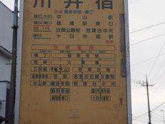 川井宿バス停